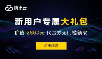 腾讯云2860元代金券领取