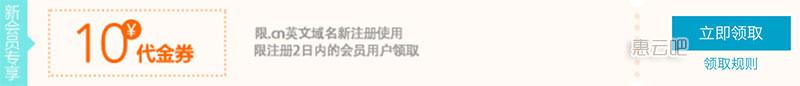 阿里云CN域名代金券