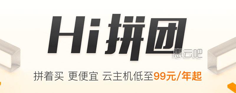 阿里云服务器优惠99元一年