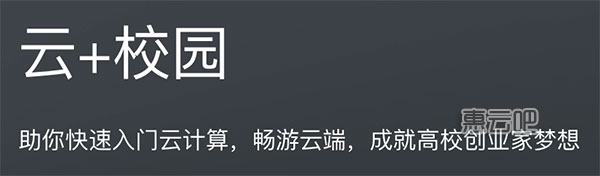 腾讯云学生服务器优惠活动(云+校园)