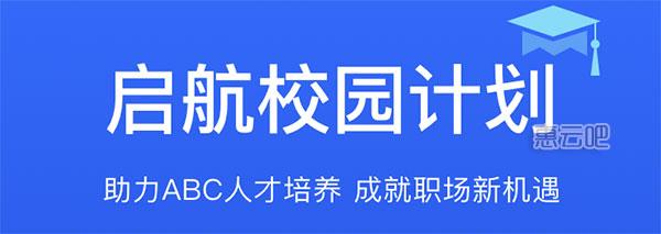 百度云学生服务器优惠活动(启航校园计划)