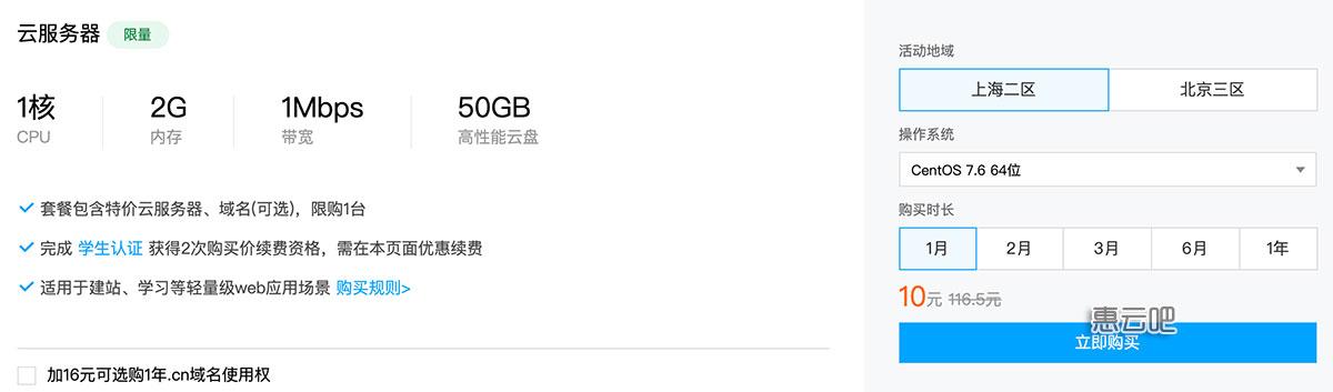 腾讯云10元服务器(学生机)