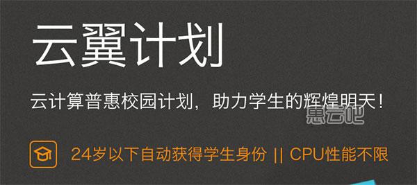 阿里云学生服务器优惠活动「云翼计划」