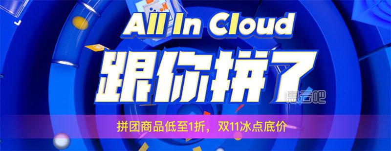 2019阿里云双11优惠活动