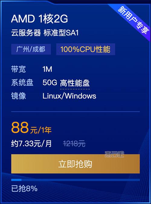 腾讯云AMD服务器优惠