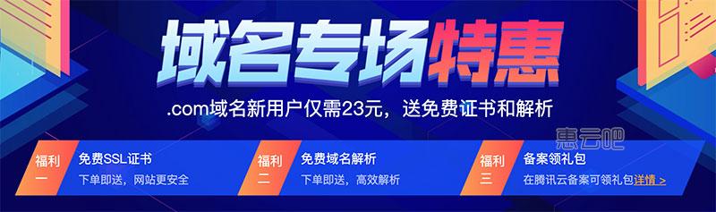 腾讯云域名注册优惠活动