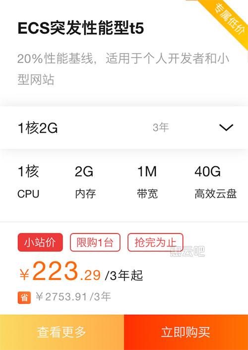 阿里云1核2G云服务器优惠