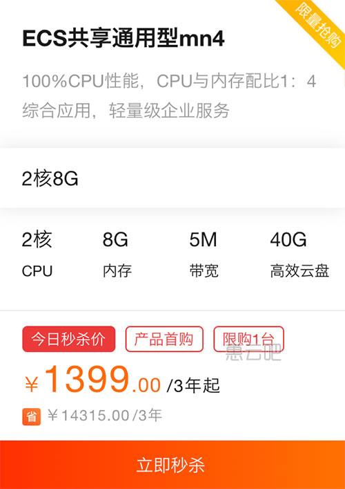 阿里云2核8G5M云服务器优惠