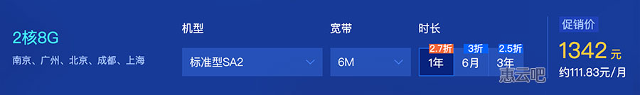 腾讯云2核8G6M云服务器优惠活动