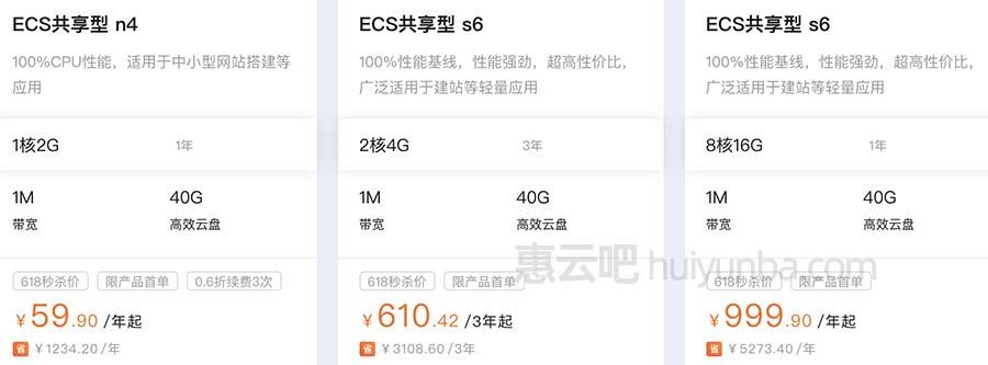 阿里云618服务器优惠价