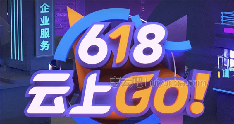 2021腾讯云618服务器优惠活动